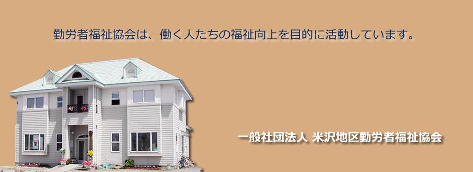 米沢地区勤労者福祉協会